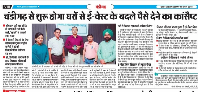 Spreco Recycling app launched by Mr. T. C. Nautiyal IFS Member Secretary Chandigarh Pollution Control Committee