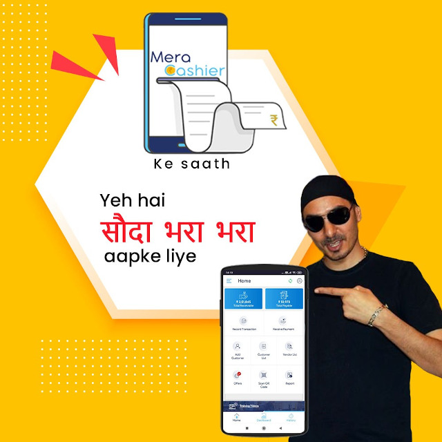 Bollywood Singer Sukhbir Singh has invested in the Fintech startup 'Mera Cashier' with other investors